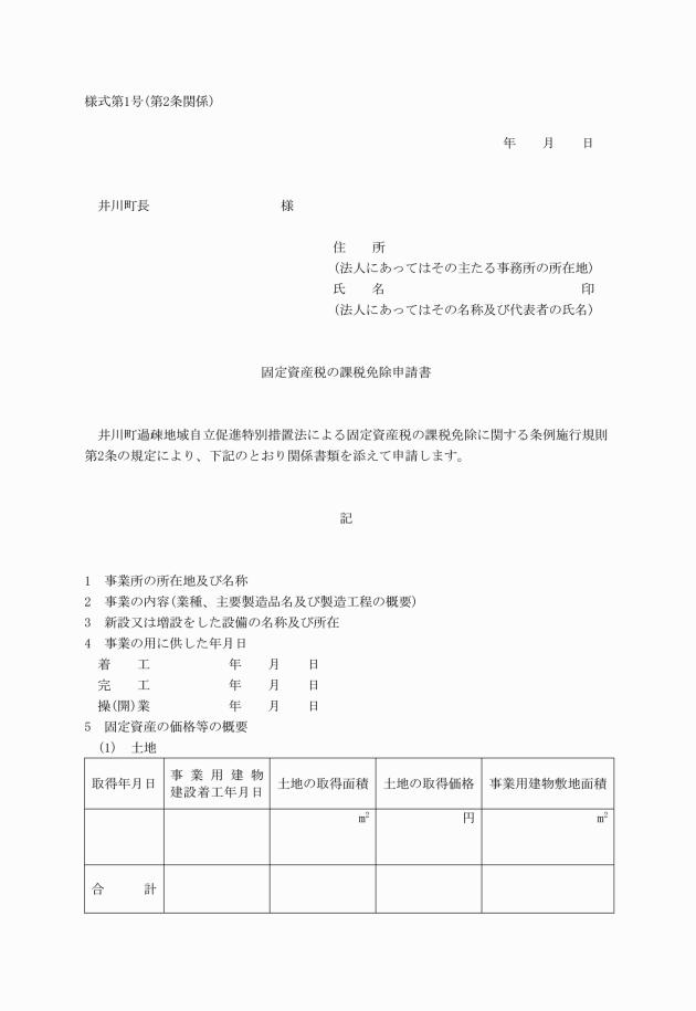 井川町過疎地域自立促進特別措置...